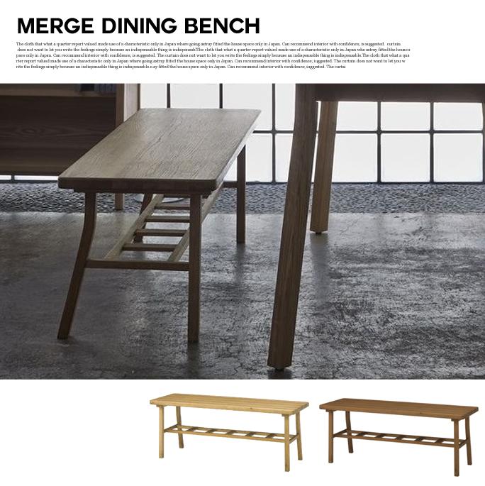 シーヴ SIEVE merge dining bench マージ ダイニングベンチ SVE-DB003 スタイリッシュ ナチュラルモダン コンパクト家具 西海岸 【送料無料】