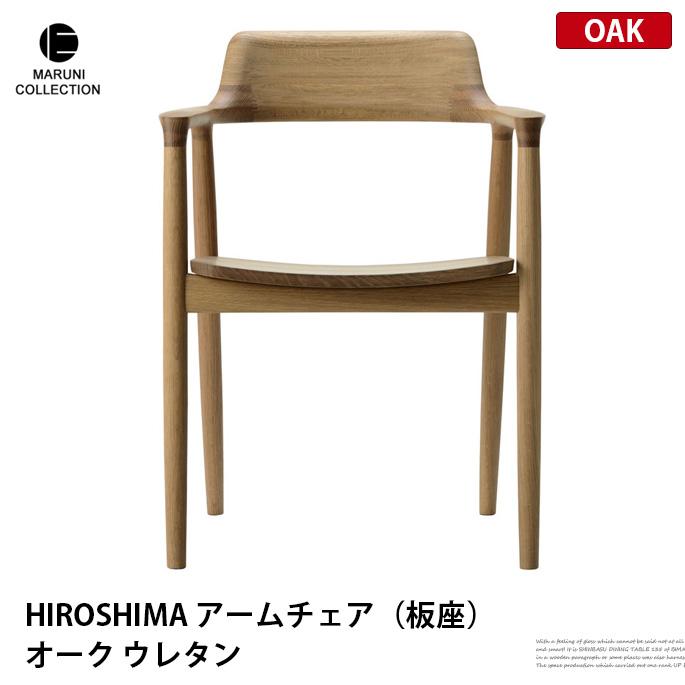HIROSHIMA アームチェア 板座 オーク ウレタン樹脂塗装 MARUNI COLLECTION マルニ 深澤直人 ジャスパー・モリソン