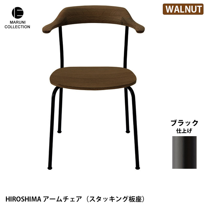HIROSHIMA アームチェア スタッキング板座 ウォールナット ブラック仕上げ MARUNI COLLECTION マルニ 深澤直人 ジャスパー・モリソン