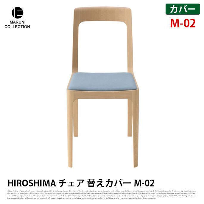【送料無料】 椅子カバー 幅39cm HIROSHIMA チェア 替えカバー M-02 2906-90 マルニコレクション MARUNI COLLECTION MIX FLANO Remix BALI SAGA MAYA ファブリックカバーリング chair cover 専用カバー 取り換え用 北欧 シンプル 木製家具 ナチュラル