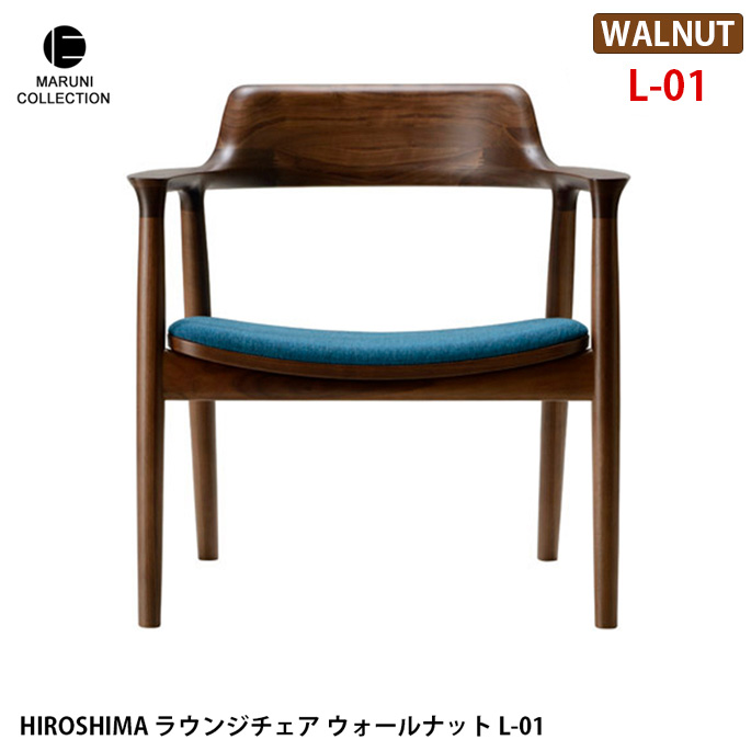 マルニコレクション MARUNI COLLECTION HIROSHIMA ラウンジチェア ウォールナット L-01 4080-61 4080-51 4080-21 チェア ウレタン樹脂塗装 深澤直人 NAOTO FUKASAWA ナチュラル 北欧
