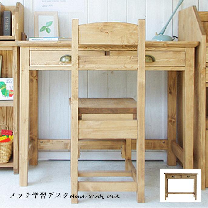 ノラ マム nora mam Metchi desk学習デスク メッチ 机 デスク 勉強机 書斎机 パイン 木製引き出し付き幅90cm高さ72cm カントリー ナチュラル おしゃれ 北欧 シンプル