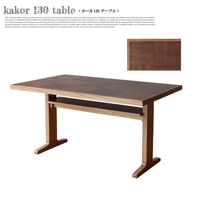 ノラ アンジー nora and g kakor 130 tableカーカ 130テーブル テーブル ダイニングテーブル T字脚 アッシュ材 幅129cm 高さ68cm 升目 棚板 カントリー ナチュラル おしゃれ 北欧 シンプル カフェ フレンチ