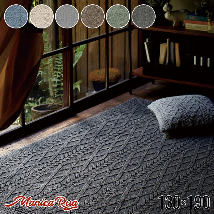 ラグ 幅1300mm マニカ Manica rug 130x190 モリヨシ MORIYOSHI BK GY BE BR KA NVマット 絨毯 じゅうたん カーペット コットン100% オールシーズン ホットカーペットカバー対応 水洗い可 西海岸 ヴィンテージ カフェ風 洗える