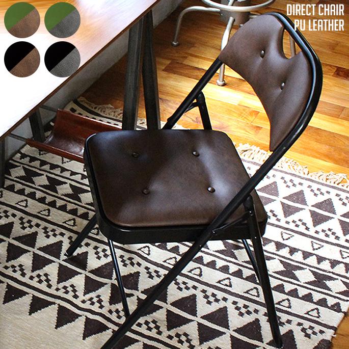 インテリア 幅455mm ディレクト チェア ピーユー レザー DIRECT chair PU leather アデペシュ a.depeche DRC-DNC-KH DRC-DNC-BK 折り畳み 椅子 チェア パイプイス ダイニングチェア スチール 合成皮革インダストリアル
