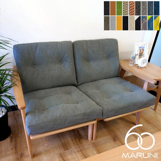 マルニ60 MARUNI60 マルニ木工 ソファ オークフレームチェア(oak frame chair) 2シーター ウレタン樹脂塗装 チェア アームチェア 椅子 ファブリック ビニール レザー オーク ナラ 無垢材 木製 みやじま ヴィンテージ 北欧 レトロ 送料無料
