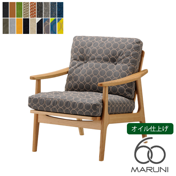 マルニ60 MARUNI60 マルニ木工 ソファ オークフレームチェア(oak frame chair) 1シーター オイル仕上げ チェア アームチェア 椅子 ファブリック ビニール レザー オーク ナラ 無垢材 木製 みやじま ヴィンテージ 北欧 レトロ 送料無料