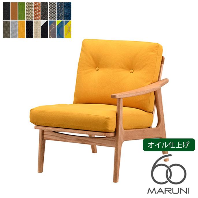 マルニ60 MARUNI60 マルニ木工 ソファ オークフレームチェア(oak frame chair) シングルシート(座左肘) オイル仕上げ チェア アームチェア 椅子 ファブリック ビニール レザー オーク ナラ 無垢材 木製 みやじま ヴィンテージ 北欧 レトロ 送料無料