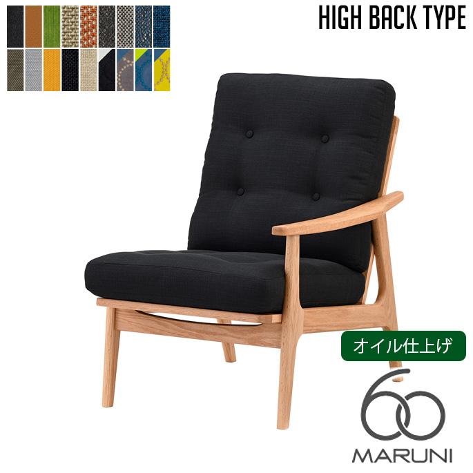マルニ60 MARUNI60 マルニ木工 ソファ オークフレーム ハイバックチェア(oak frame high back chair) シングルシート(座左肘) オイル仕上げ チェア アームチェア 椅子 ファブリック ビニール レザー オーク ナラ 無垢材 木製 みやじま 北欧 レトロ 送料無料