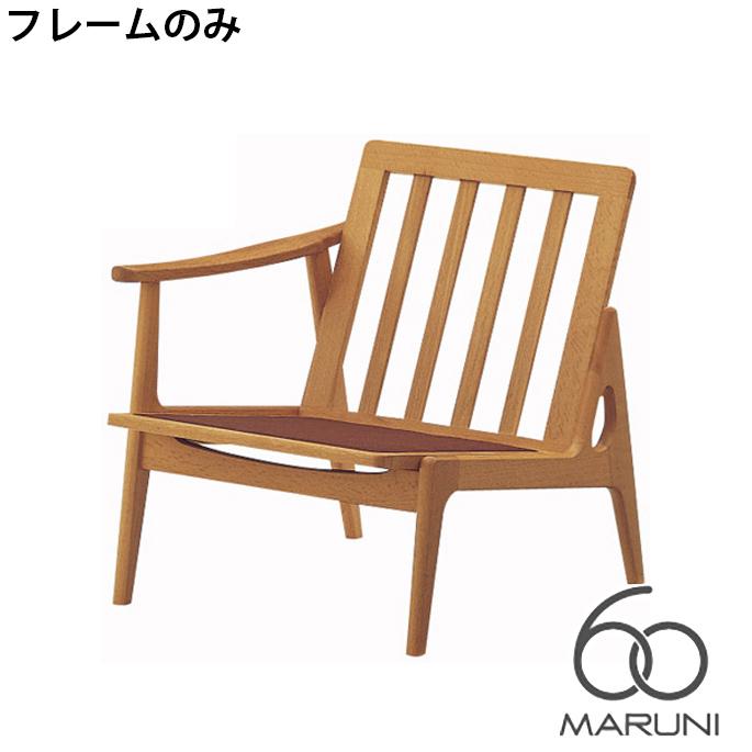 マルニ60 MARUNI60 マルニ木工 ソファ 本体・フレームのみ オークフレームチェア(oak frame chair) シングルシート(座右肘) ウレタン樹脂塗装 チェア アームチェア 椅子 ファブリック ビニール レザー オーク ナラ 無垢材 木製 みやじま ヴィンテージ 北欧 レトロ 送料無料