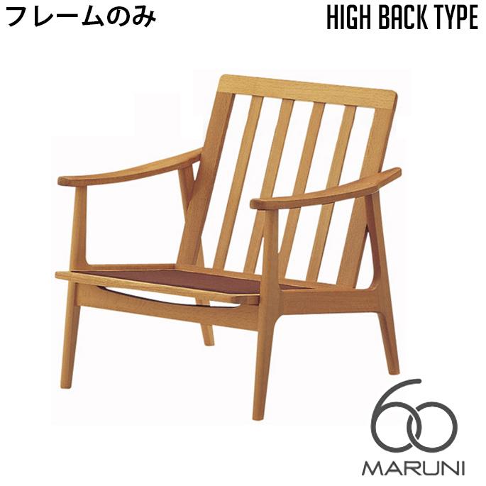 マルニ60 MARUNI60 マルニ木工 ソファ 本体・フレームのみ オークフレーム ハイバックチェア(oak frame high back chair) 1シーター ウレタン樹脂塗装 チェア アームチェア 椅子 ファブリック ビニール レザー オーク ナラ 無垢材 木製 みやじま 北欧 送料無料