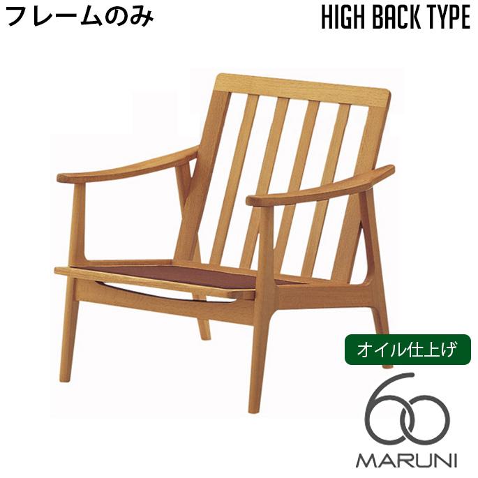 マルニ60 MARUNI60 マルニ木工 ソファ 本体・フレームのみ オークフレーム ハイバックチェア(oak frame high back chair) 1シーター オイル仕上げ チェア アームチェア 椅子 ファブリック ビニール レザー オーク ナラ 無垢材 木製 みやじま 北欧 送料無料