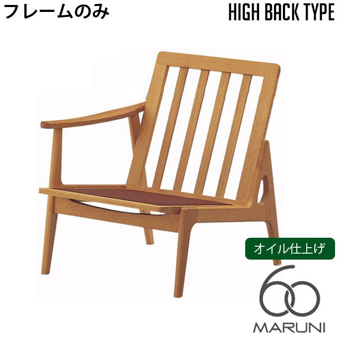 マルニ60 MARUNI60 マルニ木工 ソファ 本体・フレームのみ オークフレーム ハイバックチェア(oak frame high back chair) シングルシート(座右肘) オイル仕上げ チェア アームチェア 椅子 ファブリック ビニール レザー オーク ナラ 無垢材 木製 みやじま 北欧 送料無料
