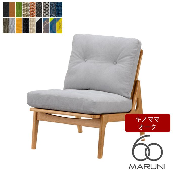 マルニ60 MARUNI60 マルニ木工 ソファ オークフレーム(oak frame) キノママ アームレス チェア アームチェア 椅子 ファブリック ビニール レザー オーク ナラ 無垢材 木製 みやじま ヴィンテージ 北欧 レトロ 送料無料