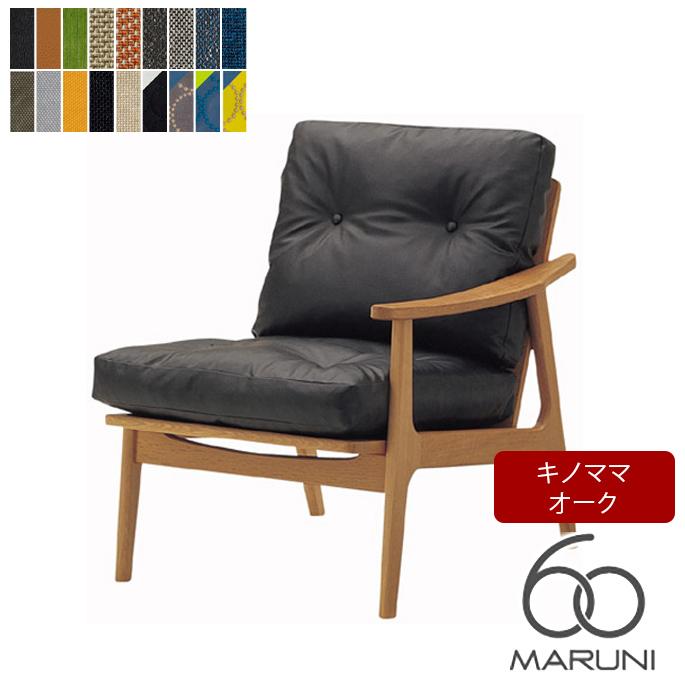 マルニ60 MARUNI60 マルニ木工 ソファ オークフレーム(oak frame) キノママ シングルシート(座左肘) チェア アームチェア 椅子 ファブリック ビニール レザー オーク ナラ 無垢材 木製 みやじま ヴィンテージ 北欧 レトロ 送料無料
