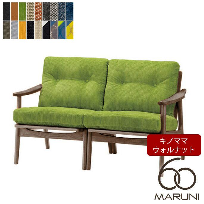 マルニ60 MARUNI60 マルニ木工 ソファ ウォールナットフレーム(walnut frame) キノママ 2シーター チェア アームチェア 椅子 ファブリック ビニール レザー ウォルナット 無垢材 木製 みやじま ヴィンテージ 北欧 レトロ 送料無料