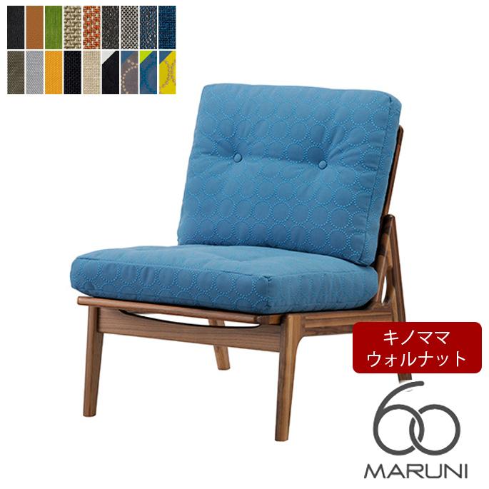 マルニ60 MARUNI60 マルニ木工 ソファ ウォールナットフレーム(walnut frame) キノママ アームレス チェア アームチェア 椅子 ファブリック ビニール レザー ウォルナット 無垢材 木製 みやじま ヴィンテージ 北欧 レトロ 送料無料