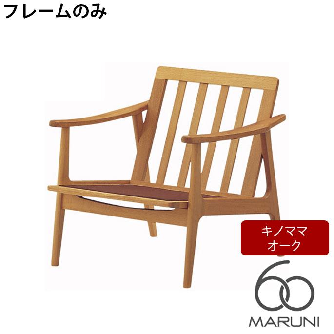マルニ60 MARUNI60 マルニ木工 ソファ 本体・フレームのみ オークフレーム(oak frame) キノママ 1シーター チェア アームチェア 椅子 ファブリック ビニール レザー オーク ナラ 無垢材 木製 みやじま ヴィンテージ 北欧 レトロ 送料無料
