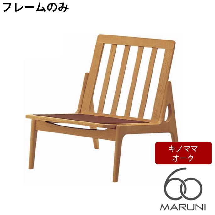 マルニ60 MARUNI60 マルニ木工 ソファ 本体・フレームのみ オークフレーム(oak frame) キノママ アームレス チェア アームチェア 椅子 ファブリック ビニール レザー オーク ナラ 無垢材 木製 みやじま ヴィンテージ 北欧 レトロ 送料無料