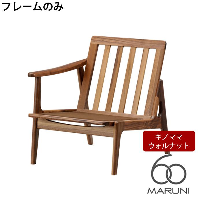 マルニ60 MARUNI60 マルニ木工 ソファ 本体・フレームのみ ウォールナットフレーム(walnut frame) キノママ シングルシート(座右肘) チェア アームチェア 椅子 ファブリック ビニール レザー ウォルナット 無垢材 木製 みやじま ヴィンテージ 北欧 レトロ 送料無料