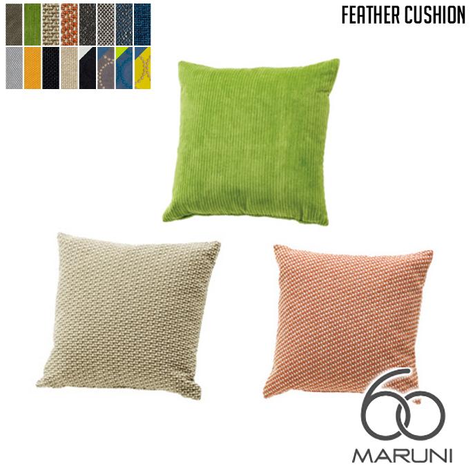 マルニ60 MARUNI60 マルニ木工 フェザークッション(Feather Cushion) ファブリック みやじま ヴィンテージ 北欧 レトロ 送料無料