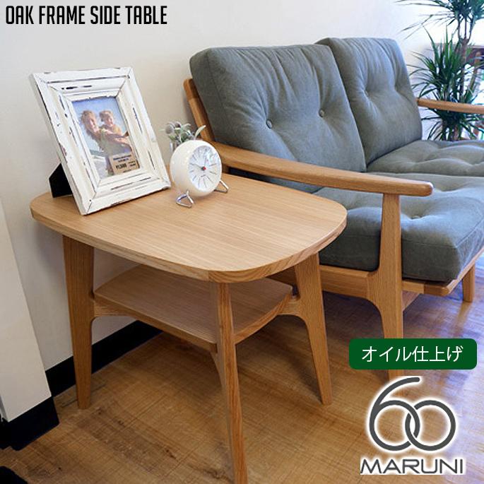 マルニ60 MARUNI60 マルニ木工 ローテーブル オークフレームテーブル(oak frame table) サイドテーブル オイル仕上げ ナイトテーブル オーク ナラ 無垢材 木製 みやじま ヴィンテージ 北欧 レトロ 送料無料