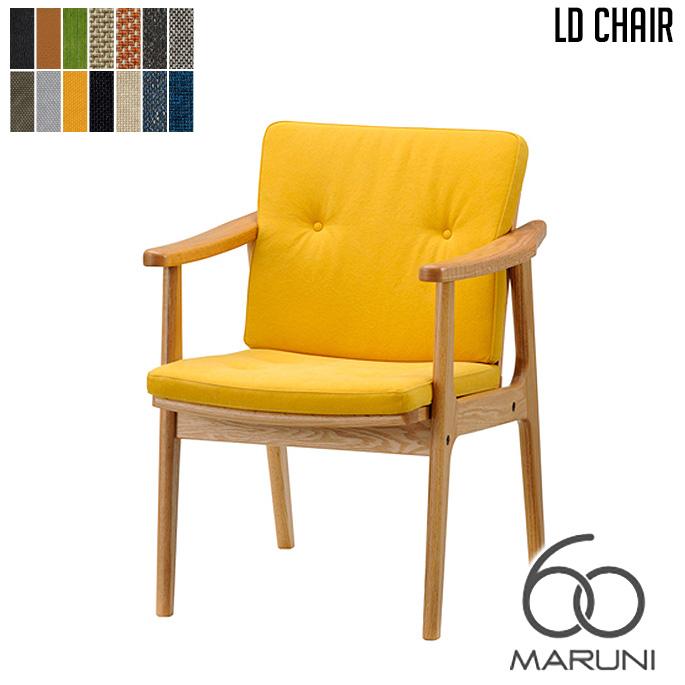 マルニ60 MARUNI60 マルニ木工 ダイニングチェア オークフレーム LDチェア(oak frame LD chair) リビングチェア ファブリック ビニール レザー オーク ナラ 無垢材 木製 みやじま ヴィンテージ 北欧 レトロ 送料無料