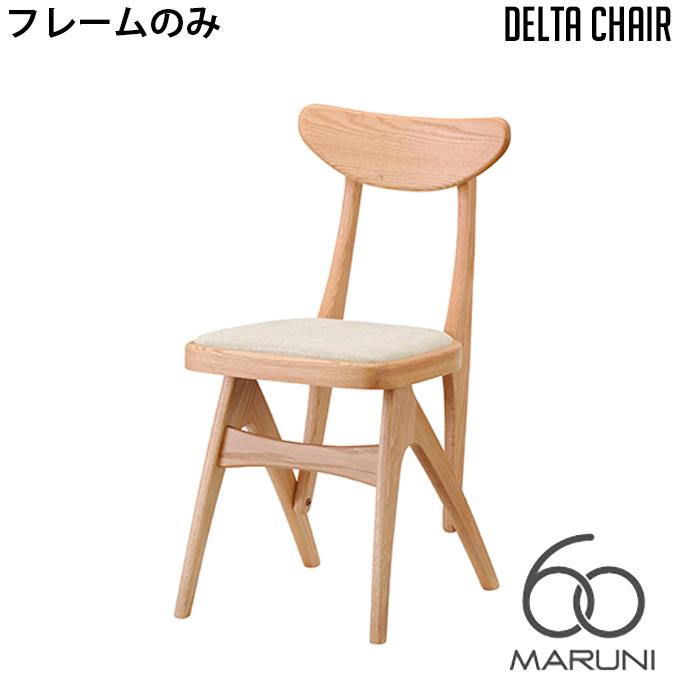 マルニ60 MARUNI60 マルニ木工 ダイニングチェア 本体・フレームのみ デルタチェア(delta chair) レトロチェア ファブリック ビニール レザー オーク ナラ 無垢材 木製 みやじま ヴィンテージ 北欧 レトロ 送料無料