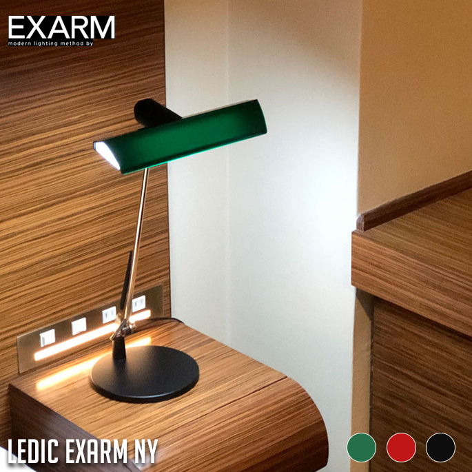 デスクライト 幅285mm エグザーム NY EXARM NY LEX-1100 ブラック グリーン レッド照明 テーブルライト アームライト LEDライト タッチレスディマースイッチ ヴィンテージ レトロ 復刻 おしゃれ ギフト 書斎 バンカーズ