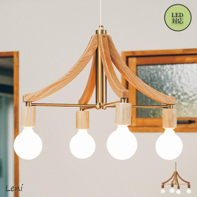 ペンダントライト レニー Leni インターフォルム INTERFORM LT-3788 照明 天井照明 4灯 多灯照明 木製 ナチュラル ブラウン LED 蛍光球対応 リビング ダイニング 寝室 店舗北欧 ナチュラル