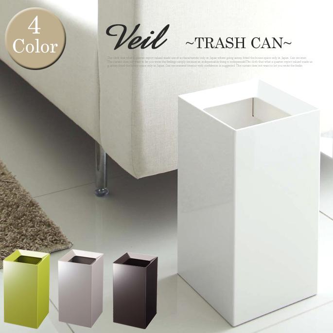 スタイリッシュデザイン トラッシュカン ヴェール TRASH CAN Veil ダストボックス ゴミ箱 ブラウン YAMAZAKI ホワイト 驚きの値段 グリーン ヤマザキ 全4色 爆安 グレー