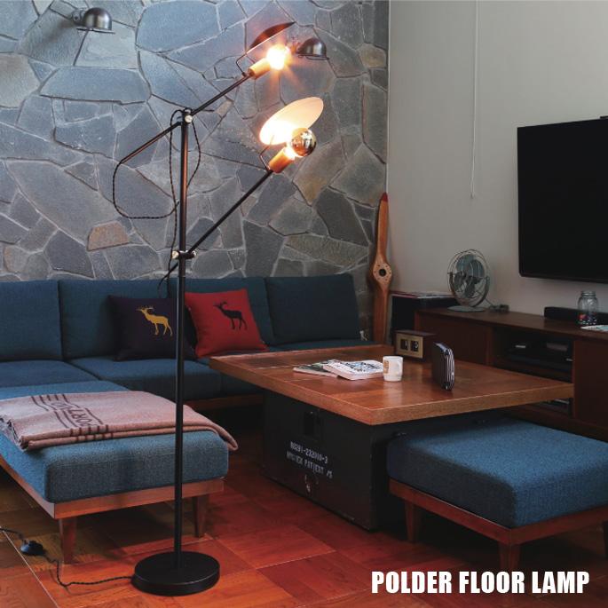 フロアライト POLDER FLOOR LAMP ポルダーフロアランプ FP-007 HERMOSA ハモサ スタンドライト 可動 西海岸 ビンテージ インダストリアル レトロ