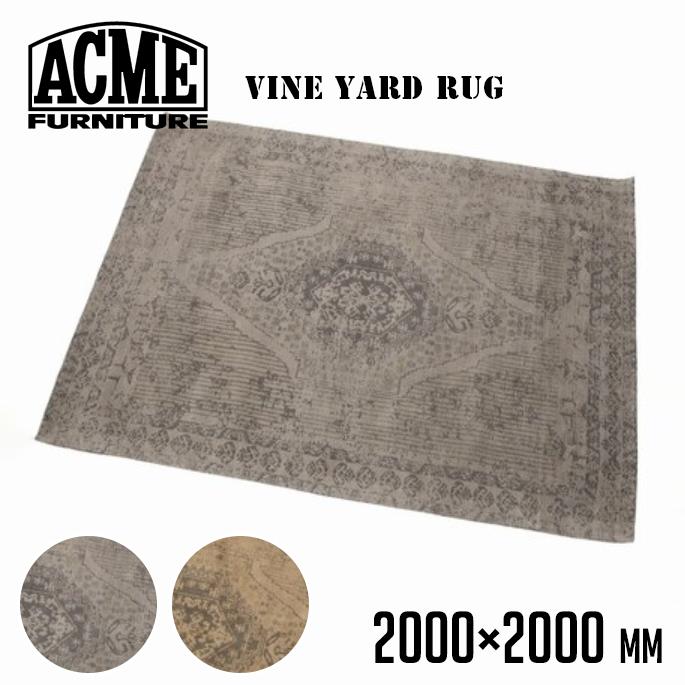 ラグ 幅2000mm ヴァインヤード ラグ 2000×2000 VINE YARD RUG 2000×2000 アクメ ファニチャー ACME Furniture 18013970001470 絨毯 じゅうたん カーペット 西海岸 カリフォルニア ヴィンテージ カフェ風 おしゃれ