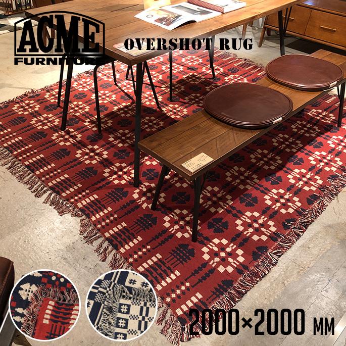 ラグ 幅2000mm オーバーショット ラグ 2000×2000 OVERSHOT RUG 2000×2000 アクメ ファニチャー ACME Furniture 16013970003570(IV/NV) 16013970003970(NV/RD) 絨毯 じゅうたん カーペット 西海岸 カリフォルニア ヴィンテージ カフェ風 おしゃれ