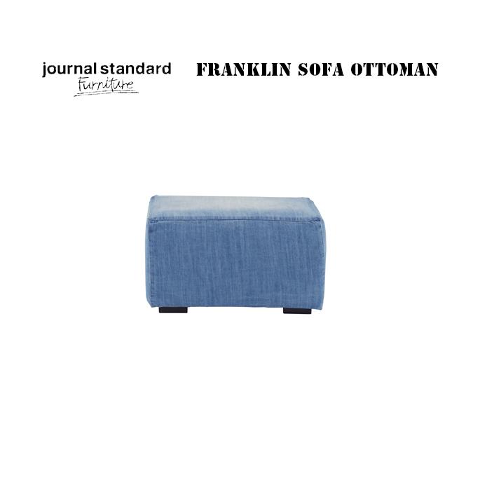 オットマン 幅mm フランクリン オットマン デニム FRANKLIN OTTOMAN Denim ジャーナル スタンダード ファニチャー journal standard Furniture フットスツール スツール デニムスツール