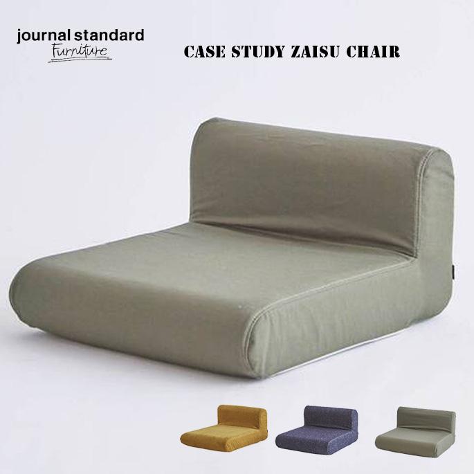 チェア ケース スタディ ザイスチェア CASE STUDY ZAISU CHAIR ジャーナル スタンダード ファニチャー jurnal standard Furniture NEP DENIM CORDUROY RIP STOP座椅子 座いす 綿 西海岸 カリフォルニア ビンテージ