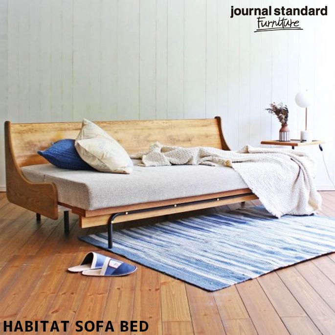 ソファベッド ハビタ ソファ ベッド HABITAT SOFA BED ジャーナル スタンダード ファニチャー jurnal standard Furniture 19700960002470 シングルサイズ 簡易ベット 日本製 ナチュラル 西海岸 おしゃれ 一人暮らし