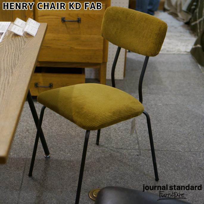 チェア ヘンリーチェア FAB HENRY CHAIR KD FAB ジャーナルスタンダードファニチャー journal standard Furniture コーデュロイイス ダイニングチェア 西海岸 ビンテージ インダストリアル