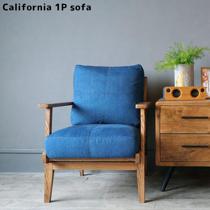 ソファ 700mm カリフォルニア1Pソファ California 1P sofa RDW270 リオナ LIONA  児島デニム アッシュ カリフォルニア 西海岸 ヴィンテージ おしゃれ ナチュラル レトロ 雑貨 インテリア 家具
