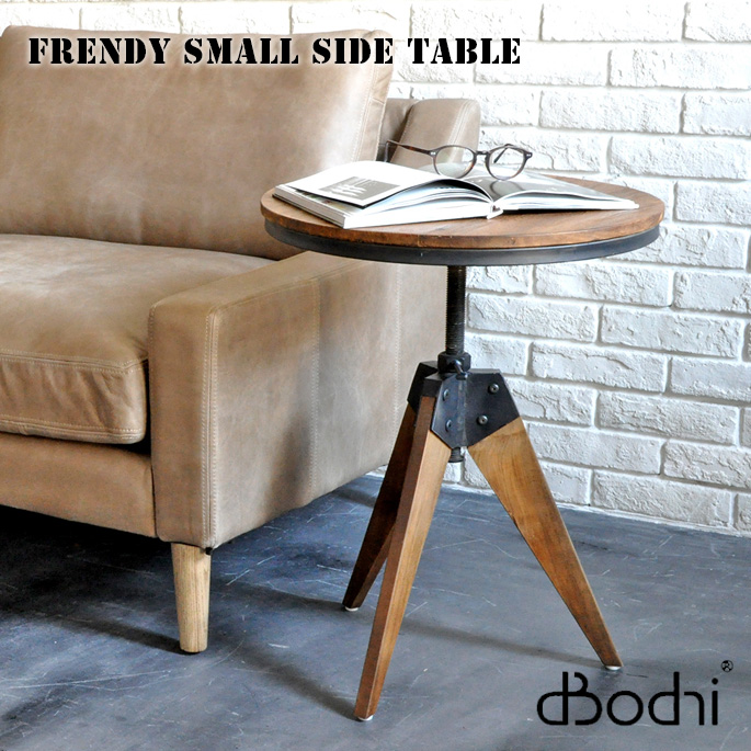 サイドテーブル フレンディ スモール サイドテーブル FRENDY SMALL SIDA TABLE アスプルンド ASPLUND チーク古材 アイアンテーブル スモールテーブル リビングテーブル 高さ調整可能 ウッド調 ヴィンテージ おしゃれ 男前インテリア