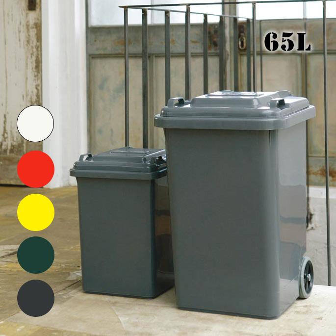 ゴミ箱プラスチックトラッシュカン65リットルPLASTIC TRASH CAN 65LダルトンDULTON100-198Ivory Red Yellow Green Grayトラッシュカン ごみ入れ 蓋付き 屋外 ダストボックスおしゃれ カジュアル アメリカン レトロ