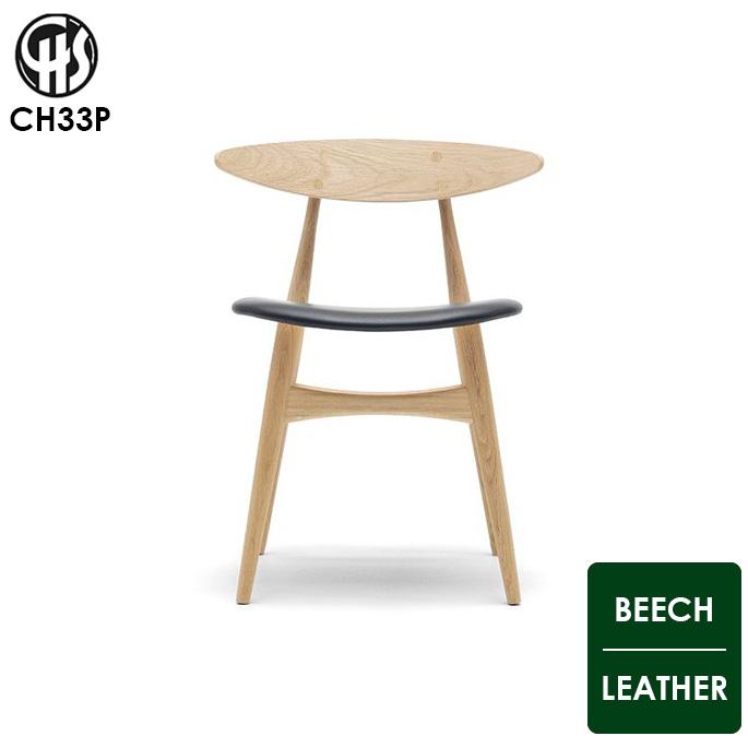 チェア CH33P カールハンセン Carlhansen&son ビーチ ダイニングチェア 椅子 レザー座面 ハンス・J・ウェグナー デザイナーズチェア 正規品 北欧 ナチュラル