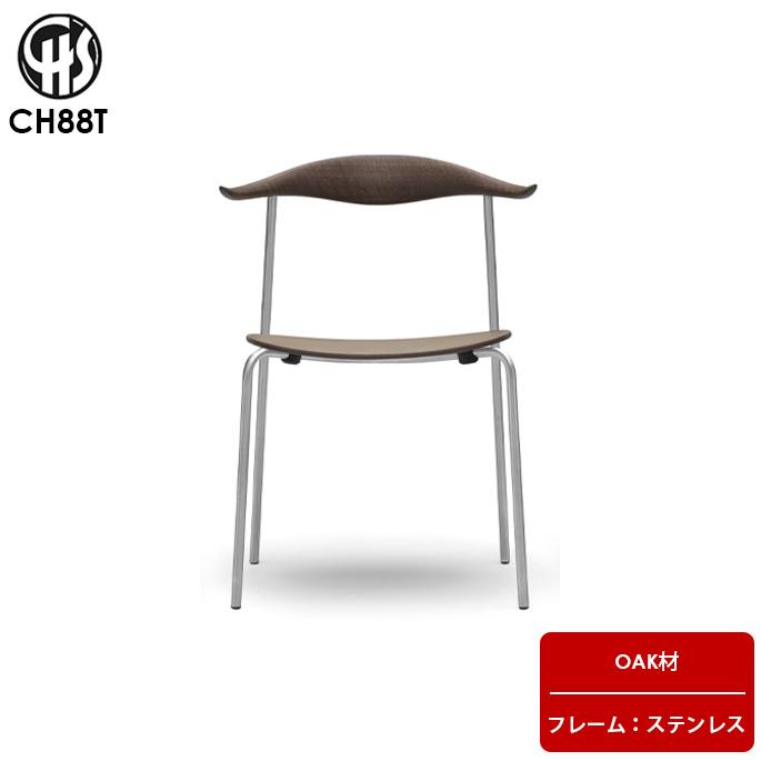 チェア CH88T カールハンセン Carlhansen&son オーク ダイニングチェア 椅子 ステンレスフレーム ハンス・J・ウェグナー デザイナーズチェア 正規品 北欧 ナチュラル