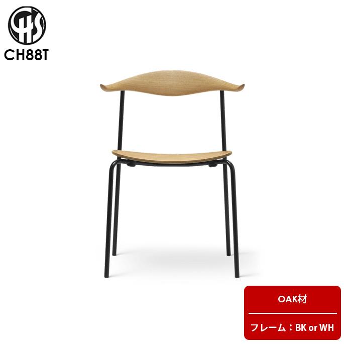 チェア CH88T カールハンセン Carlhansen&son オーク ダイニングチェア 椅子 BKフレーム WHフレーム ハンス・J・ウェグナー デザイナーズチェア 正規品 北欧 ナチュラル
