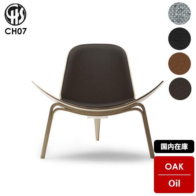 【国内在庫】チェア シェルチェア SHELL CHAIR CH07 カールハンセン&サン CARL HANSEN&SON オーク オイル仕上げイス ラウンジチェア リビングチェア 椅子 デザイナーズチェア 正規品 HANS J WEGNER ハンス・J・ウェグナー 北欧 ナチュラル