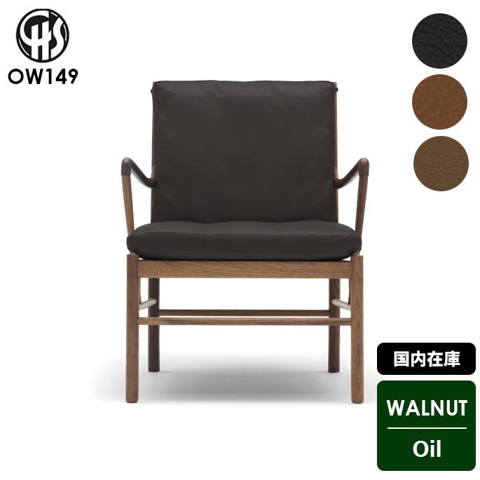 【国内在庫】 チェア コロニアルチェア OW149 COLONIAL CHAIR カールハンセン&サン CARL HANSEN&SON ウォールナット オイル仕上げ イス ラウンジチェア リビングチェア 椅子 デザイナーズチェア 正規品 OLE・WANSCHER オーレ・ヴァンシャー 北欧 ナチュラル