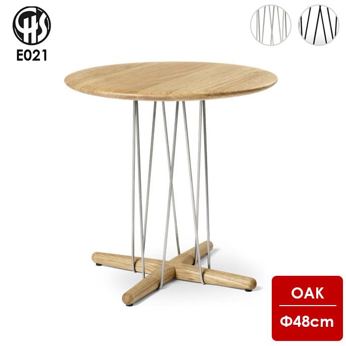 テーブル E021 EMBRACE LOUNGE TABLE 48cm カールハンセン&サン CARL HANSEN&SON OAK オーク エンブレイス ラウンジテーブル 机 イーオス デザイナーズテーブル 正規品 北欧 ナチュラル ソープ ラッカー オイル ホワイトオイル ブラック