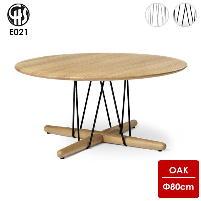 テーブル E021 EMBRACE LOUNGE TABLE 80cm カールハンセン&サン CARL HANSEN&SON OAK オーク エンブレイス ラウンジテーブル 机 イーオス デザイナーズテーブル 正規品 北欧 ナチュラル ソープ ラッカー オイル ホワイトオイル ブラック