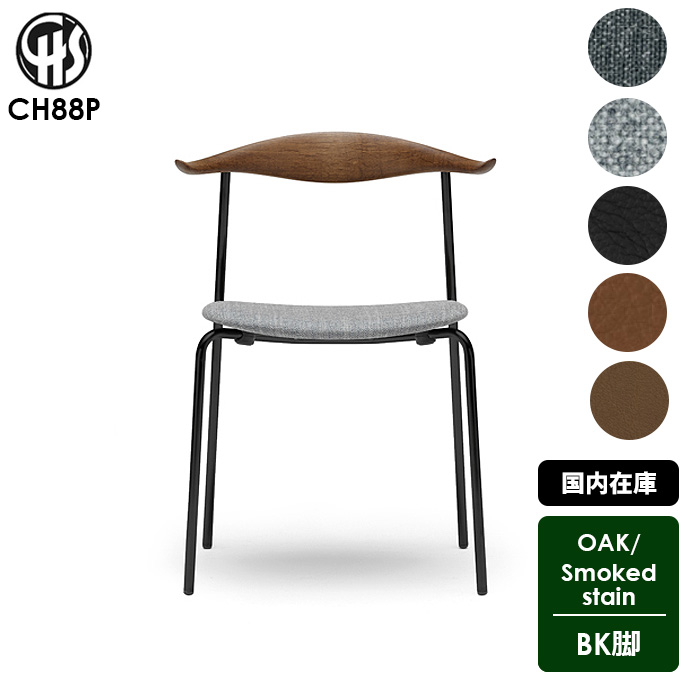 【国内在庫】チェア CH88P カールハンセン&サン CARL HANSEN&SON オーク スモークドステイン仕上げ ブラック脚イス ダイニングチェア 椅子 デザイナーズチェア 正規品 木製家具 デザイン家具 HANS J WEGNER ハンス・J・ウェグナー 北欧 ナチュラル