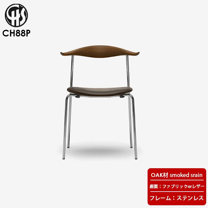 チェア CH88P カールハンセン Carlhansen&son オーク スモークドステイン仕上げダイニングチェア 椅子 ステンレスフレーム ファブリック座面 レザー座面 ハンス・J・ウェグナー デザイナーズチェア 正規品 北欧 ナチュラル